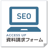 ACCESS UP 資料請求フォーム