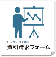 CONSULTING 資料請求フォーム